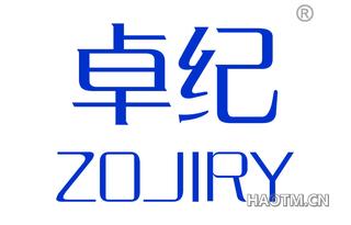 卓纪 ZOJIRY