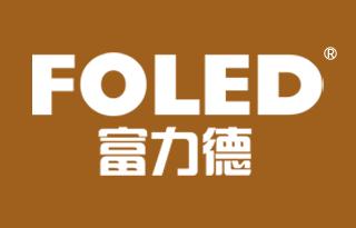 富力德 FOLED