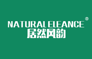 居然风韵 NATURAL ELEANCE