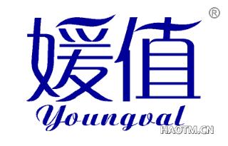媛值 YOUNGVAL