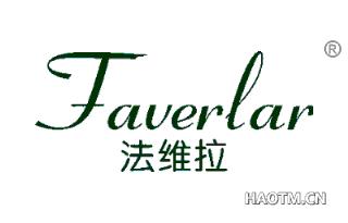 法维拉 FAVERLAR