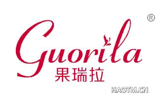 果瑞拉 GUORILA