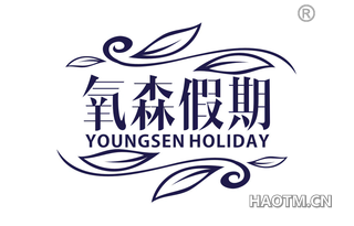 氧森假期 YOUNGSEN HOLIDAY