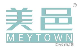 美邑 MEYTOWN