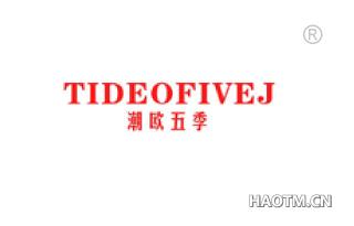 潮欧五季 TIDEOFIVEJ