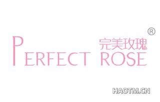 完美玫瑰 PERFECT ROSE