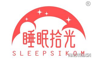 睡眠拾光 SLEEPSIKOM