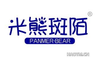 米熊斑陌 PANMER BEAR
