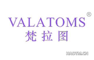 梵拉图 VALATOMS