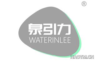 泉引力 WATERINLEE