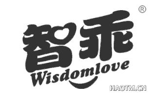 智乖 WISDOMLOVE