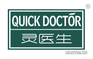 灵医生 QUICK DOCTOR
