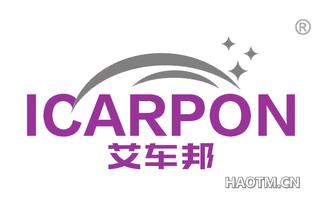 艾车邦 ICARPON