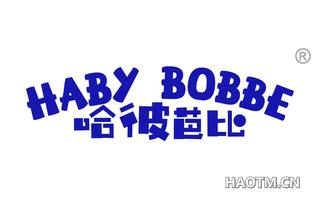 哈彼芭比 HABY BOBBE