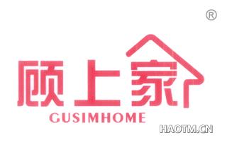 顾上家 GUSIMHOME
