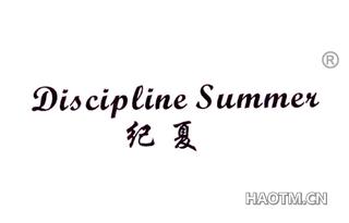 纪夏 DISCIPLINE SUMMER