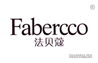 法贝蔻 FABERCCO