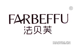 法贝芙 FARBEFFU
