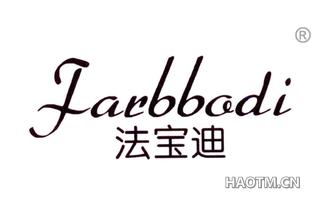 法宝迪 FARBBODI