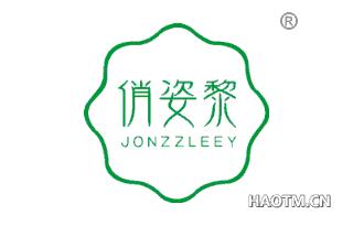 俏姿黎 JONZZLEEY