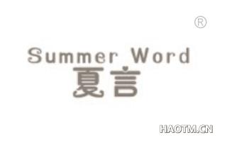 夏言 SUMMER WORD