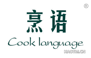 烹语 COOK LANGUAGE