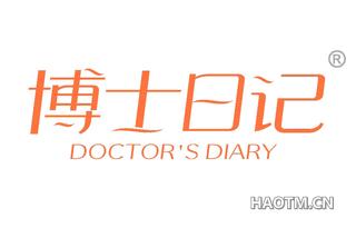 博士日记 DOCTOR S DIARY
