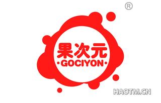 果次元 GOCIYON