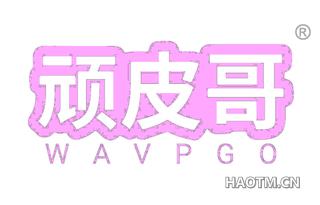 顽皮哥 WAVPGO