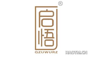 启悟 QZUWURZ