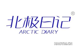 北极日记 ARCTIC DIARY
