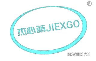 杰心萌 JIEXGO