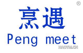 烹遇 PENG MEET