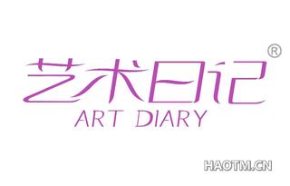 艺术日记 ART DIARY