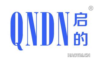 启的 QNDN
