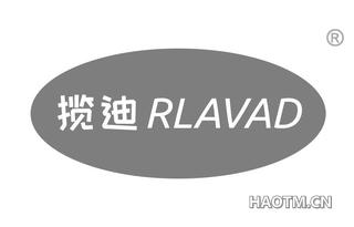 揽迪 RLAVAD