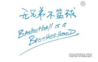 无兄弟不篮球 BASKETBALL IS A BROTHERHOOD