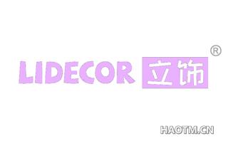 立饰 LIDECOR