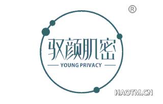 驭颜肌密 YOUNG PRIVACY