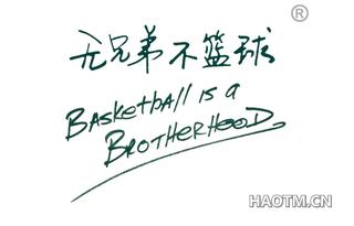 无兄弟不篮球 BASKETBALL IS A BROTHERHOOD