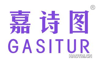 嘉诗图 GASITUR