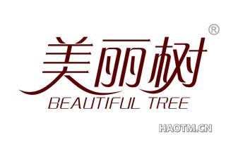 美丽树 BEAUTIFUL TREE