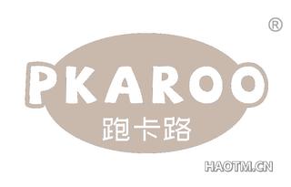 跑卡路 PKAROO