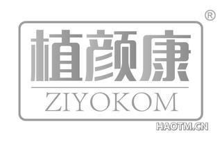 植颜康 ZIYOKOM