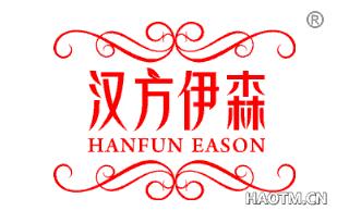 汉方伊森 HANFUN EASON