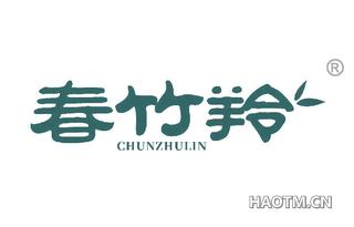 春竹羚 CHUNZHULIN