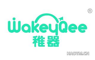 稚器 WAKEYQEE