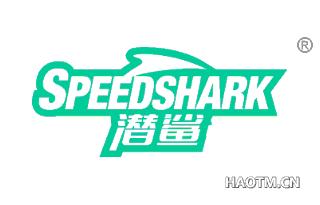 潜鲨 SPEEDSHARK