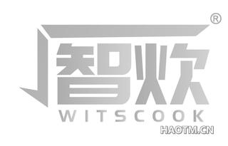 智炊 WITSCOOK