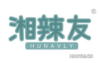 湘辣友 HUNAVLY